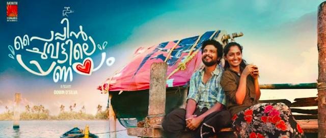 Paipin Chuvattile Pranayam (2017): Kayalirambilu Song | Neeraj Madhav | Reeba Monica
