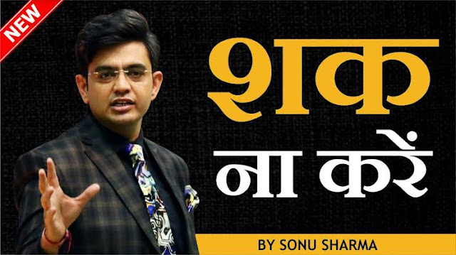 Latest Sonu Sharma Quotes in Hindi