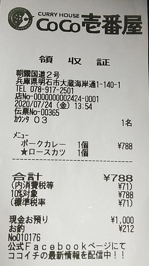 カレーハウスCoCo壱番屋 朝霧国道2号店 2020/7/24 飲食のレシート