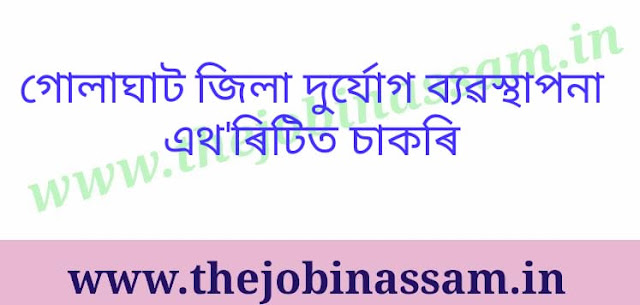 District Disaster Management Authority, Golaghat Recruitment 2019