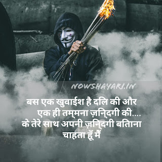 now shayari