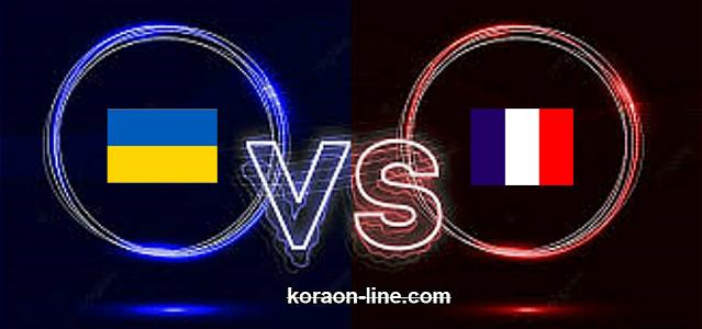 مشاهدة مباراة فرنسا واوكرانيا بث مباشر اليوم تصفيات كأس العالم 2022: أوروبا