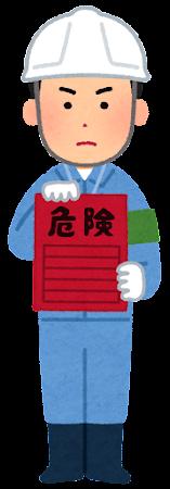 応急危険度判定士のイラスト(危険)