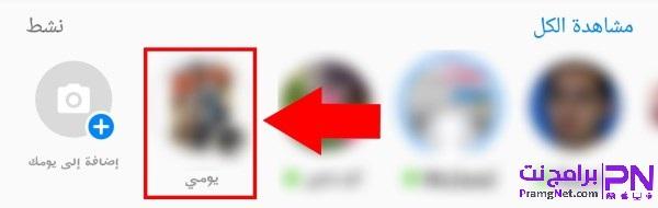 كيف اعرف مين شاف الستوري في الفيس بوك من غير الاصدقاء