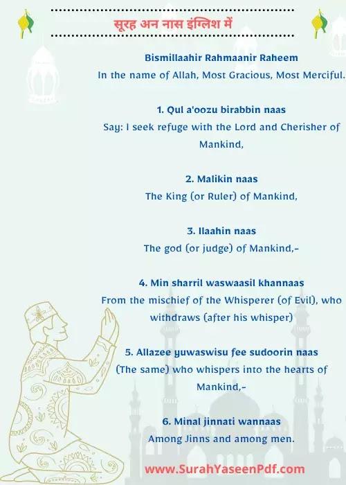 surah-naas-english-image