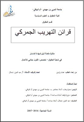 مذكرة ماستر: قرائن التهريب الجمركي PDF