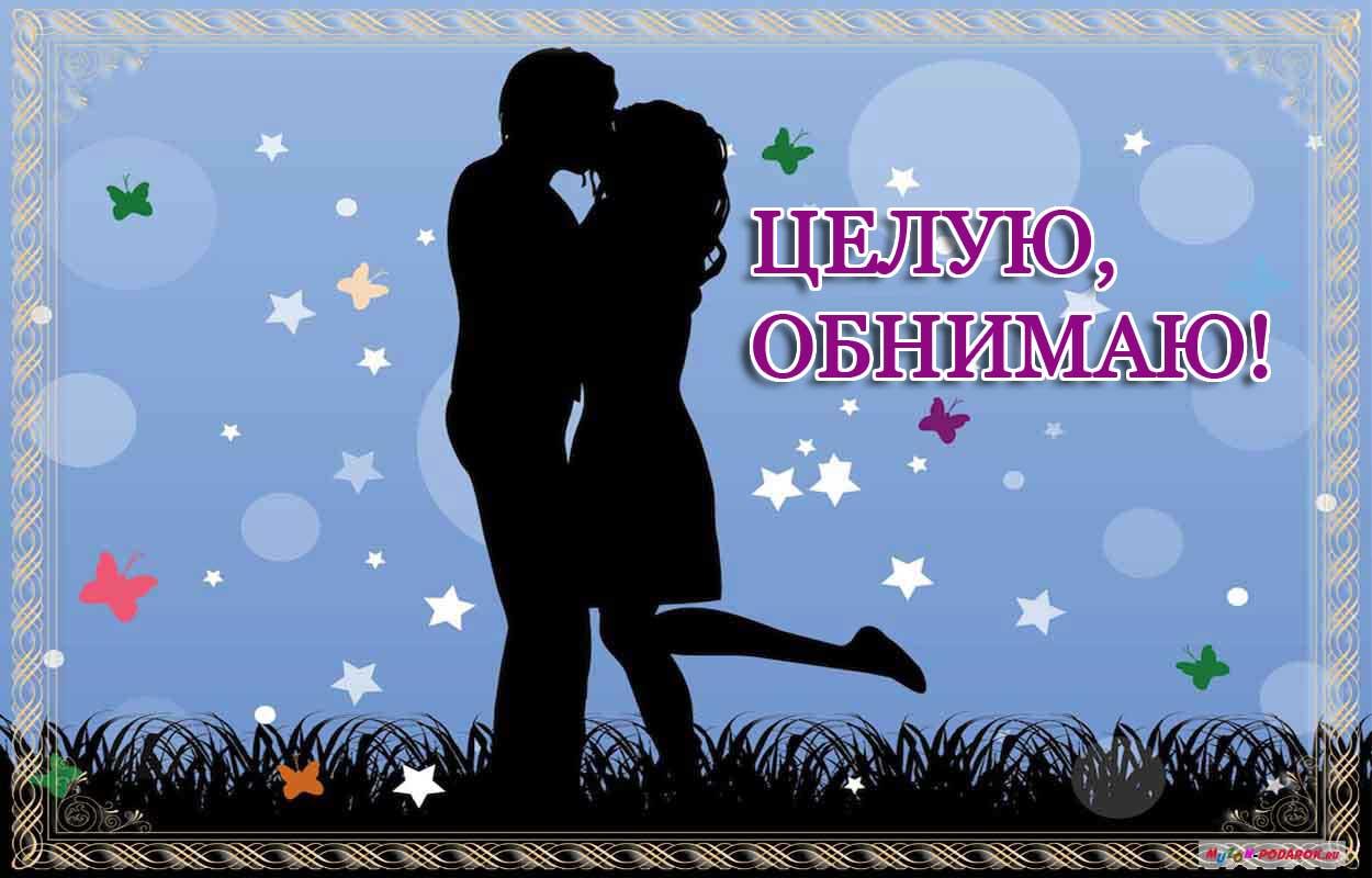 Поздравительные открытки крепким поцелуем
