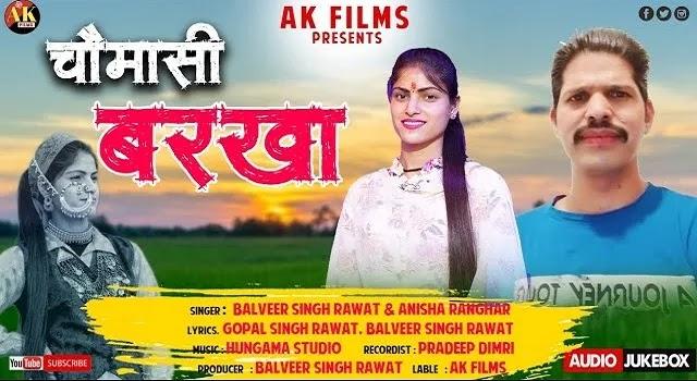 Chomashi Barkha Song Mp3 Download - Anisha Ranghar | Balveer Singh Rawat