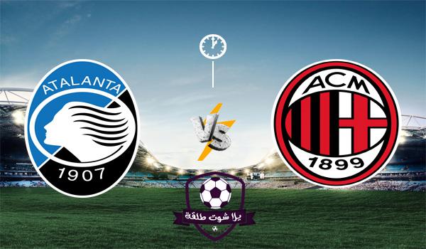 ميلان ضد أتالانتا بث مباشر-يلا شوت ميلان ضد أتالانتا بث مباشر-يلا لايف مباريات اليوم