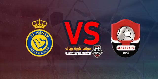 نتيجة مباراة النصر والرائد اليوم 16 ديسمبر 2020 في كأس خادم الحرمين الشريفين