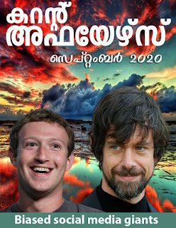 Download Free Malayalam Current Affairs PDF Sep 2020