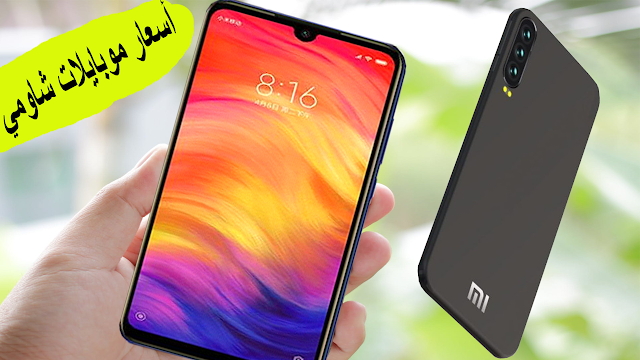 أسعار موبايلات شاومي 2019 Xiaomi
