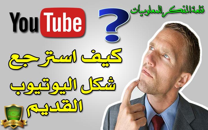 كيفية إسترجاع شكل اليوتيوب القديم بعد التحديثات الاخيرة في اليوتيوب - تغيير شكل يوتيوب