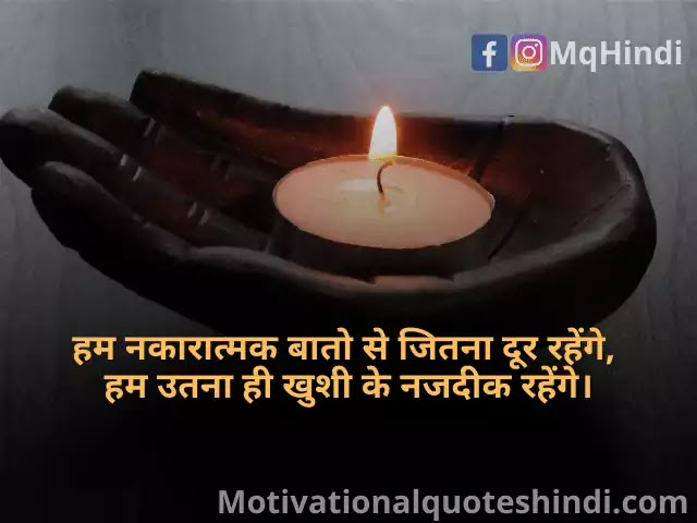 Dhyan Quotes In Hindi