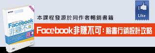 Facebook非賺不可_免費體驗方案