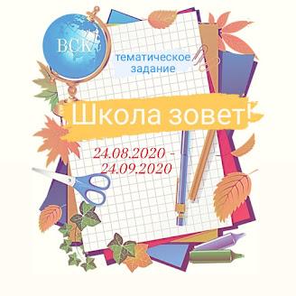 """Задание """"Школа зовет!"""" до 24 сентября"""