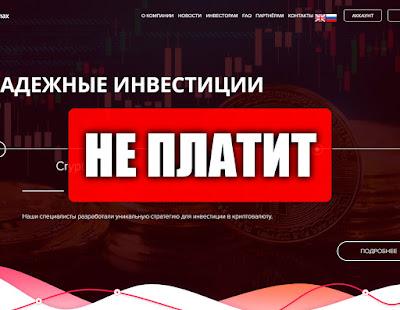 Скриншоты выплат с хайпа cryptonmax.com