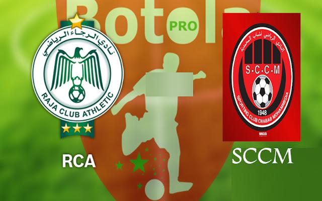 مباراة الرجاء الرياضي و شباب المحمدية بث مباشر الدوري المغربي