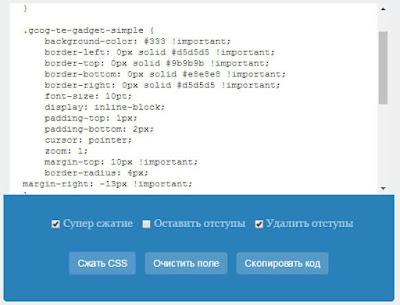 Компрессор для сжатия CSS