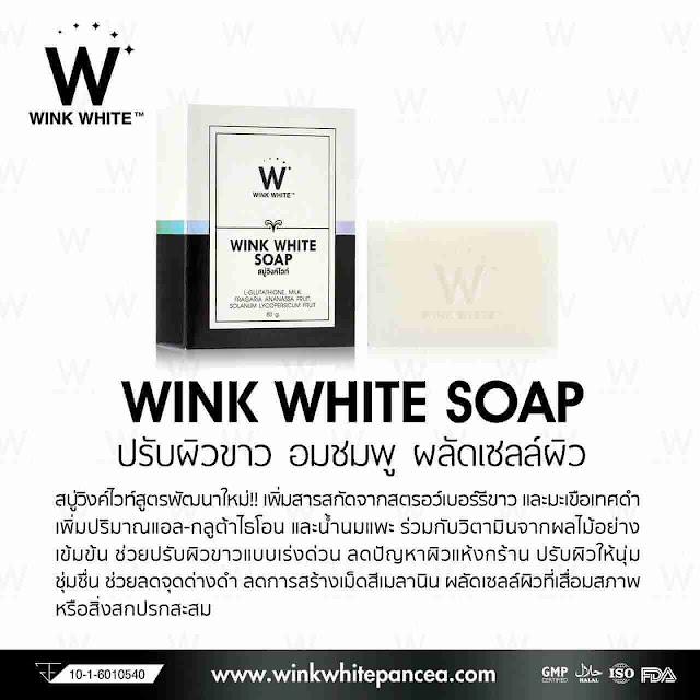 winkwhite