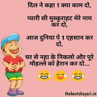 Dosti funny shayari in Hindi
