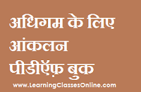 Assessment for Learning ebook in hindi, Assessment for Learning b.ed in hindi,