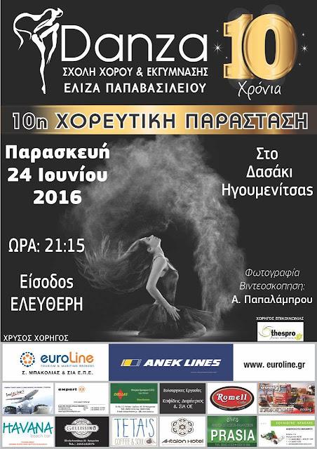 Tην Παρασκευή 24 Ιουνίου η παράσταση της σχολή χορού Danza