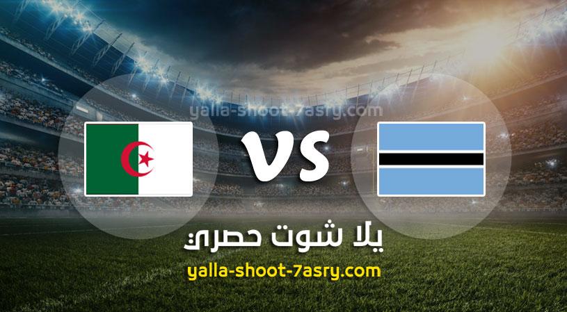 مباراة الجزائر وبتسوانا
