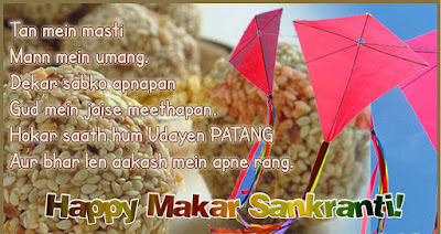 Happy Makar Sankranti Sms Greetings Pictures