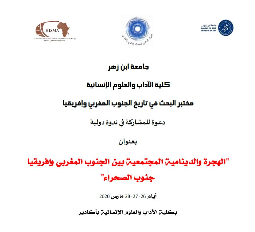 """ندوة دولية  بعنوان  """"الهجرة والدينامية المجتمعية بين الجنوب المغربي وإفريقيا جنوب الصحراء""""  أيام 26-27-28 مارس 2020"""
