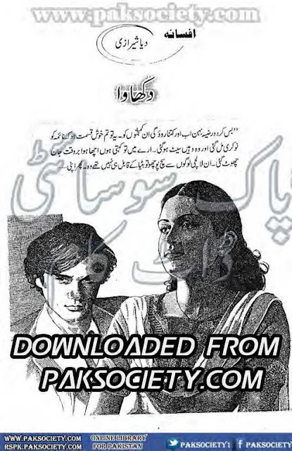 Dikhawa novel by Diya Sherazi Online Reading