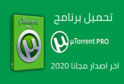 تحميل برنامج تورنت برو للكمبيوتر اخر اصدار مجانا 2020 - UTorrent PRO Free Download