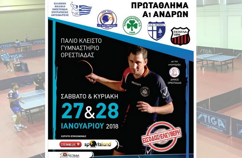 Αγώνες Α1 Εθνικής κατηγορίας Πινγκ Πονγκ στην Ορεστιάδα