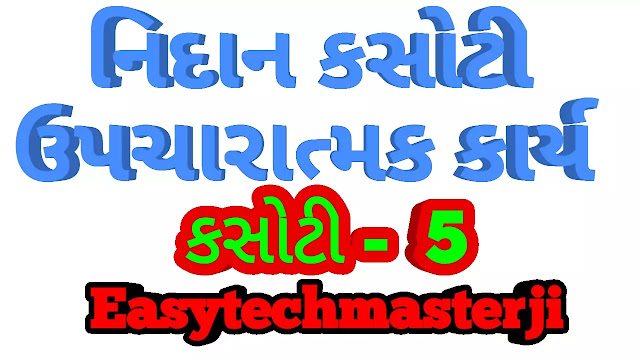 Upcharatmak Karya Kasoti 5 std 2 Maths-Gujarati,STD-2 UPCHARATMAK KARYA KASOTI 10-GUJARATI ANE GANIT,ekam kasoti,samayik mulyankan kasoti,second sem samayik kasoti 201920,akam kasoti,akam kasoti mark,ekam kasoti mark,ekam kasoti science,ekam kasoti solution,ekam kasoti marks online,ekam kasoti mark analysis,akam kasoti na mark ne enrty online,ekam kasoti online marks entry with mobile,ekam kasoti | online marks entry new link | ssa gujarat |,paper solution,pragna upcharatmak karya,upcharatmak,upcharatmak shikshan,upcharatmak shikshan 201,upcharatmak shiksha in hindi,nidanatmak and upcharatmk shikshan,gujarati fakara,mission vidhya,gujarati mulaxaro,gujarati vakyo,nidanatmak parikshan,gujarat primary education,padatana,gujarat primary school,pa da ta na,gujrati vocabulary,gujarati vachan sahiitya,bhikhubhai ambaliya,gujarati vachanmala,nidanatmak shikshan,gujarati vachan