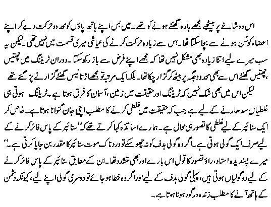 Riaz Aqib Kohler Novels