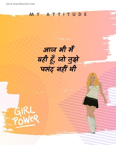 attitude status in hindi for girl 2020