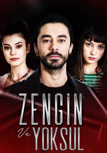 مسلسل الغني والفقير موسم 1 zengin yoksul  (2020)