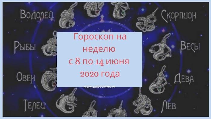 Гороскоп на неделю с 8 по 14 июня 2020 года
