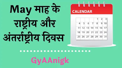 Important Dates And Themes Of January 2021 Pdf Download - GyAAnigk