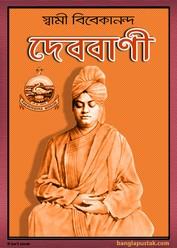 দেববাণী - স্বামী বিবেকানন্দ