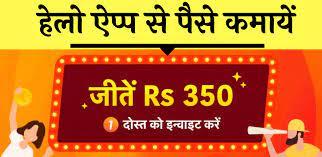 helo app se paise kaise kamaye in hindi ,हेलो एप्प से पैसे कैसे कमाए इन हिंदी, hello aap se paise kaise kamaye in hindi