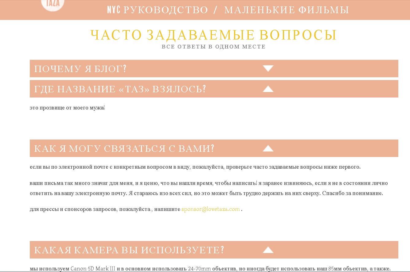 chasto-zadavaemye-voprosy-lovetaza-com