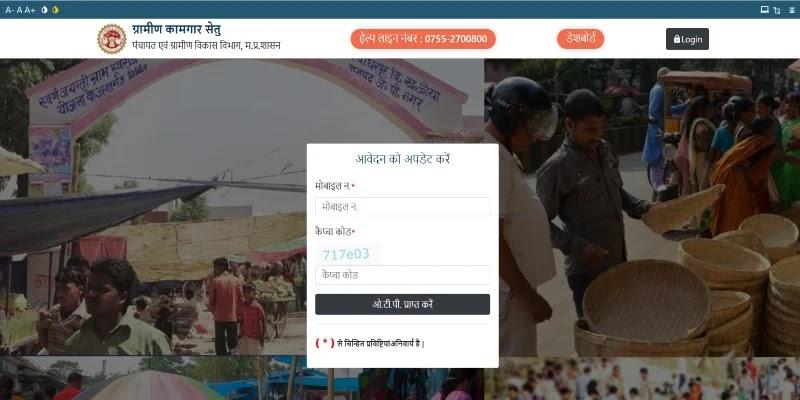 ग्रामीण कामगार सेतु योजना 2021: kamgarsetu.mp.gov.in पोर्टल ऑनलाइन रजिस्ट्रेशन