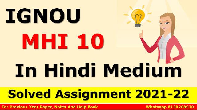 MHI 10 Solved Assignment 2021-22 In Hindi Medium