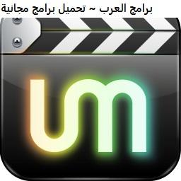 تنزيل برنامج UMPlayer لتشغيل جميع الفيديوهات والصوتيات