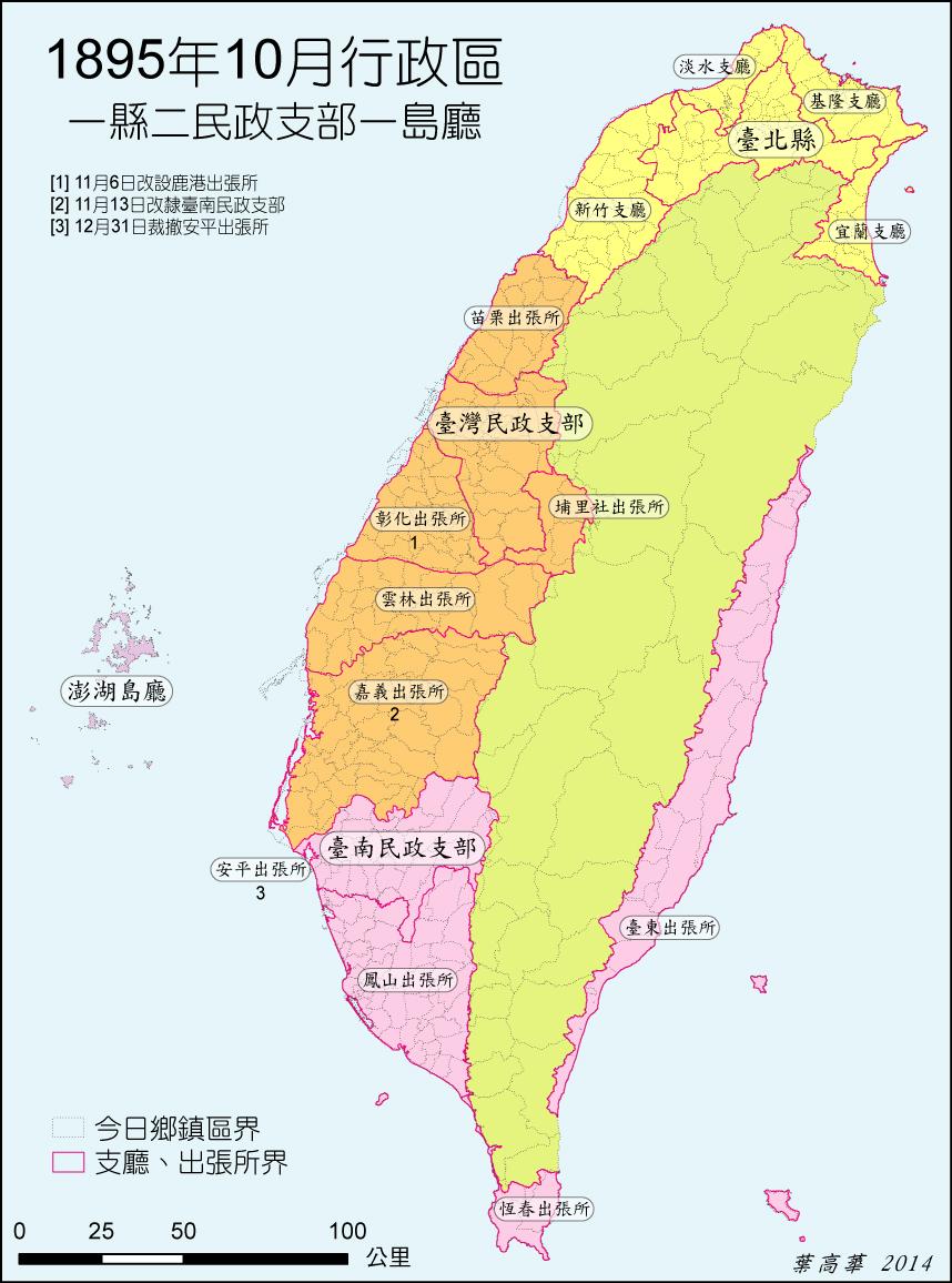 地圖會說話: 臺灣的行政區 1684-1945