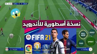 تحميل لعبة فيفا 2021 fifa للاندرويد بدون أنترنت نسخة أسطورية برابط مباشر ميديا فاير