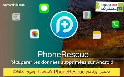 تحميل برنامج PhoneRescue لإستعادة جميع الملفات المحذوفة من الهواتف واللوحيات بنظام الأندرويد و iOS