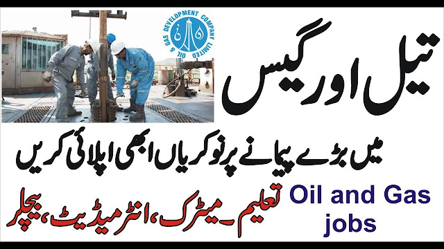 OGDCL Jobs 2019 | Oil & Gas Development Company Ltd OGDCL Jobs 2019