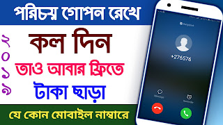 Free Best cheap international calling Hide mobile number